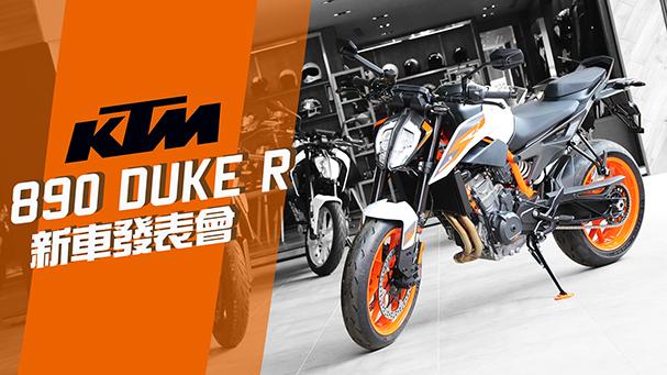 [IN新聞] 輕巧暢快!KTM 890 Duke R 新車發表會